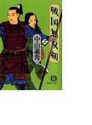 【全1-2セット】戦国無双剣(徳間文庫)