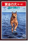 【全1-2セット】黄金の犬(徳間文庫)