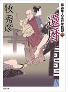 【全1-4セット】塩谷隼人江戸常勤記(徳間文庫)