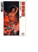 【全1-3セット】スーパーカンサー(徳間文庫)