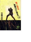 【全1-2セット】殺人者は夜明けに来る(徳間文庫)