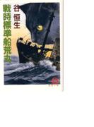 【全1-2セット】戦時標準船荒丸(徳間文庫)