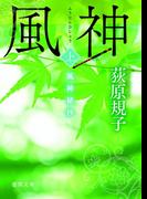 【全1-2セット】風神秘抄(徳間文庫)