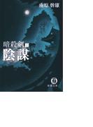 【全1-2セット】暗殺剣(徳間文庫)