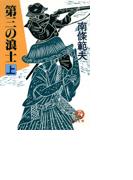 【全1-2セット】第三の浪士(徳間文庫)