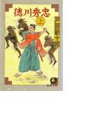 【全1-3セット】徳川秀忠(徳間文庫)