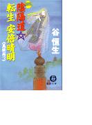 【全1-3セット】陰陽道転生 安倍晴明(徳間文庫)