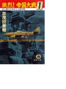 【全1-2セット】激烈!帝国大戦(徳間文庫)
