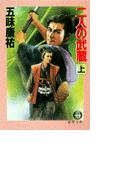 【全1-2セット】二人の武蔵(徳間文庫)