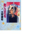 【全1-2セット】剣には花を(徳間文庫)