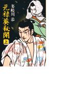【全1-2セット】元禄葵秘聞(徳間文庫)