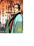 【全1-2セット】お江戸探索御用(徳間文庫)