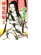 【全1-2セット】神変桜姫(徳間文庫)