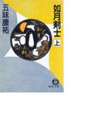 【全1-2セット】如月剣士(徳間文庫)
