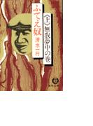 【全1-2セット】ふてえ奴(徳間文庫)