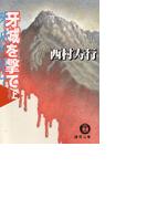 【全1-2セット】牙城を撃て(徳間文庫)