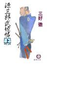 【全1-2セット】源三郎武辺帖(徳間文庫)