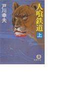 【全1-2セット】人喰鉄道(徳間文庫)
