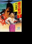 【全1-2セット】魔空戦弾(徳間文庫)