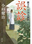 【全1-4セット】蘭方医・宇津木新吾(双葉文庫)