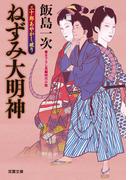 【全1-3セット】三十郎あやかし破り(双葉文庫)