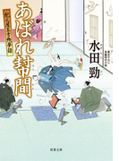 【全1-4セット】紀之屋玉吉残夢録(双葉文庫)