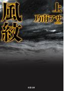 【全1-2セット】風紋