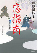 【6-10セット】藍染袴お匙帖(双葉文庫)