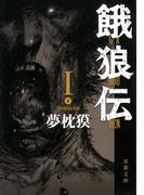 【1-5セット】餓狼伝