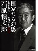 【全1-2セット】国家なる幻影(文春文庫)