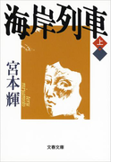 【全1-2セット】海岸列車(文春文庫)