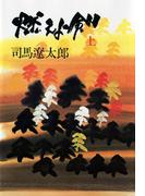 【全1-2セット】燃えよ剣(文春文庫)