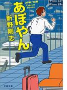 【全1-2セット】あぽやん(文春文庫)