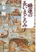 【全1-2セット】睡蓮の長いまどろみ(文春文庫)