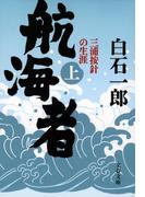 【全1-2セット】航海者(文春文庫)