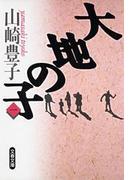 【全1-4セット】大地の子(文春文庫)
