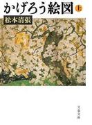 【全1-2セット】かげろう絵図(文春文庫)