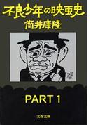 【全1-2セット】不良少年の映画史