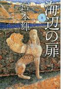 【全1-2セット】海辺の扉(文春文庫)