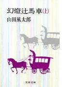【全1-2セット】幻燈辻馬車(文春文庫)