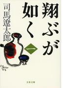【全1-10セット】翔ぶが如く(文春文庫)