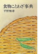 【全1-2セット】食物ことわざ事典(文春文庫)