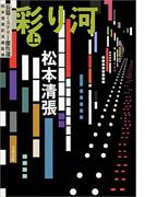 【全1-2セット】彩り河(文春文庫)