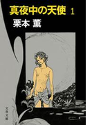【全1-6セット】真夜中の天使(文春文庫)