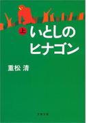 【全1-2セット】いとしのヒナゴン(文春文庫)