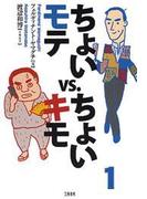 【全1-2セット】ちょいモテvs.ちょいキモ(文春e-book)