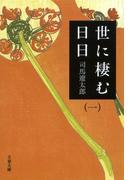 【全1-4セット】世に棲む日日(文春文庫)