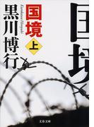 【全1-2セット】国境(文春文庫)