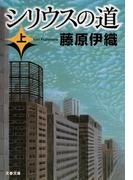 【全1-2セット】シリウスの道(文春文庫)