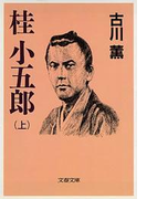 【全1-2セット】桂 小五郎(文春文庫)